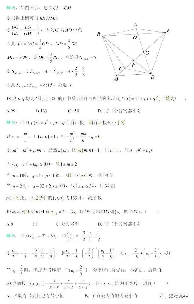 2020年��基���校考真�}曝光7