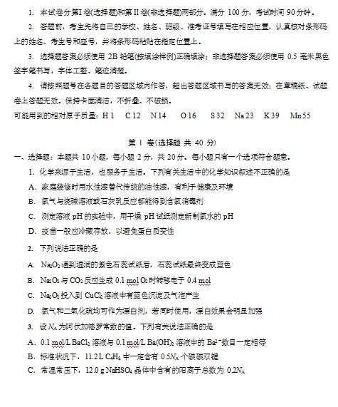 2020届山东师范大学附属中学高三化学第一次模拟考试试题(下载版)