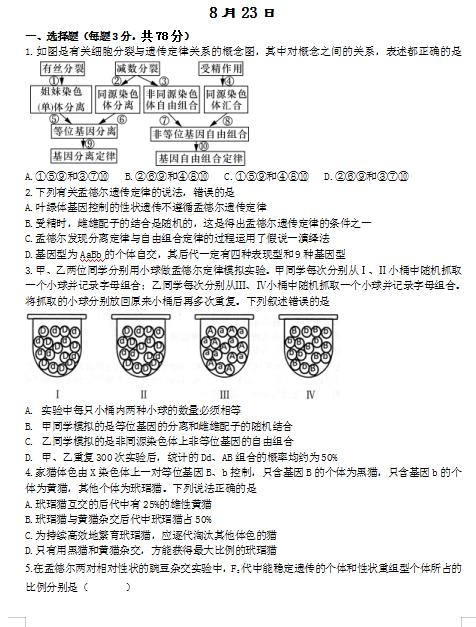 2021届石家庄二中高三第一学期生物学科周测试题(图片版)1