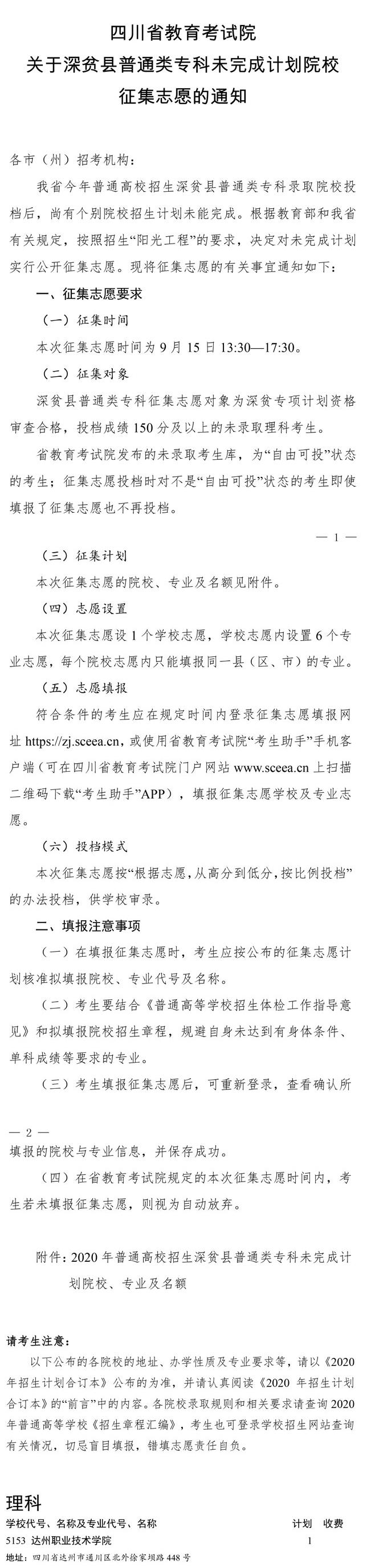 四川2020关于深贫县普通类专科未完成计划院校征集志愿的通知