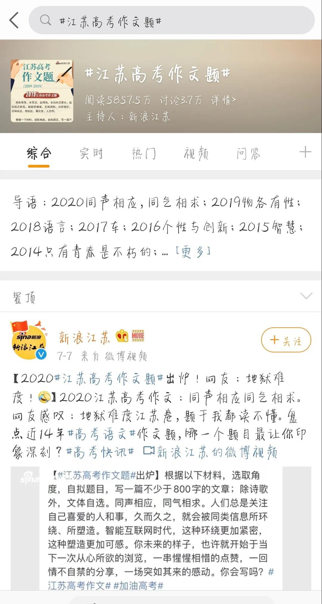 2020高招落幕,明年江苏高考启用全国统一卷图3