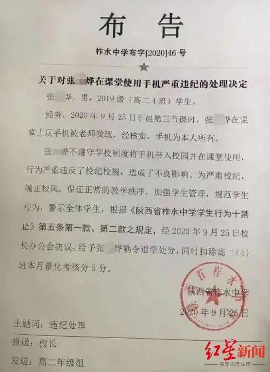 陕西省一高中生玩手机被开除,不能让手机毁了你的未来图1