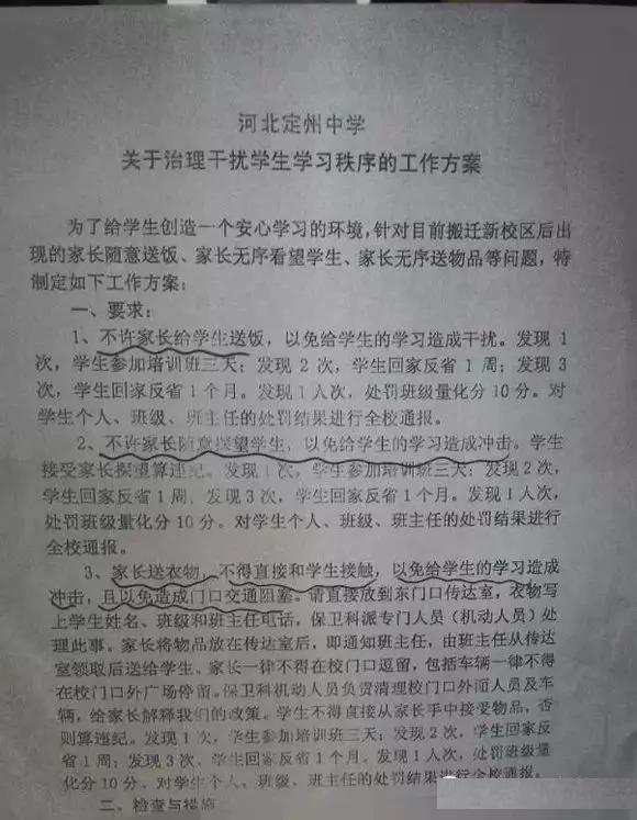 陕西省一高中生玩手机被开除,不能让手机毁了你的未来图2