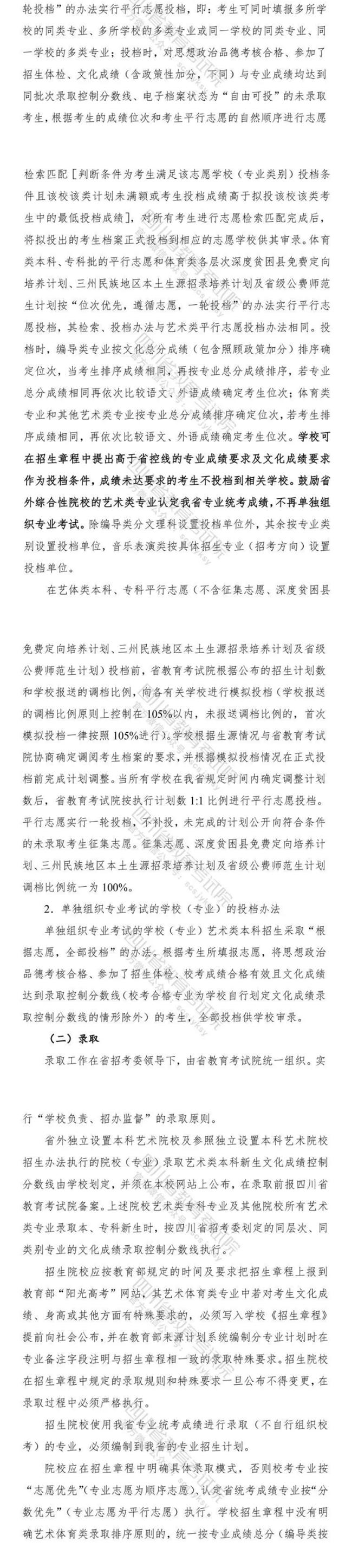 2021年四川普通高等学校艺术体育类专业招生工作实施规定出炉!图3