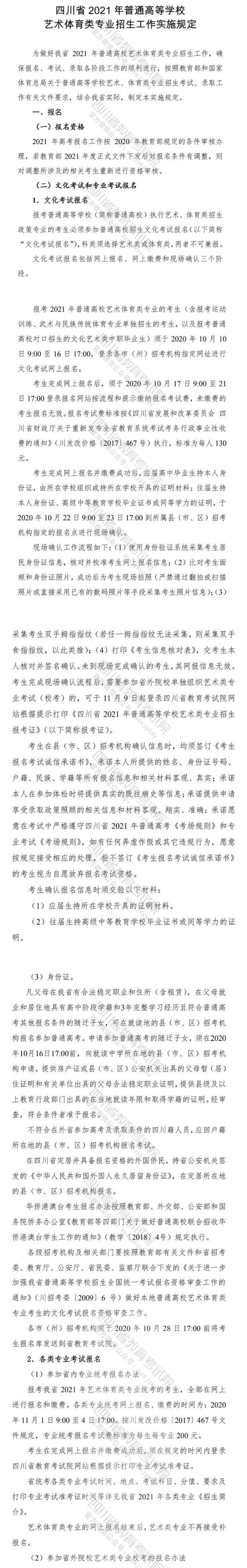 2021年四川普通高等学校艺术体育类专业招生工作实施规定出炉!图1