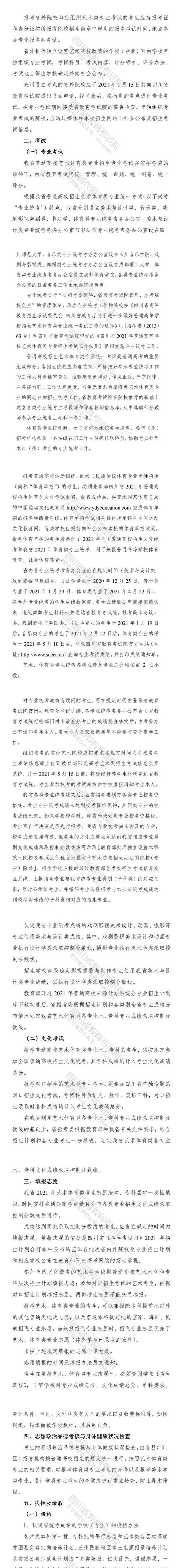 2021年四川普通高等学校艺术体育类专业招生工作实施规定出炉!图2