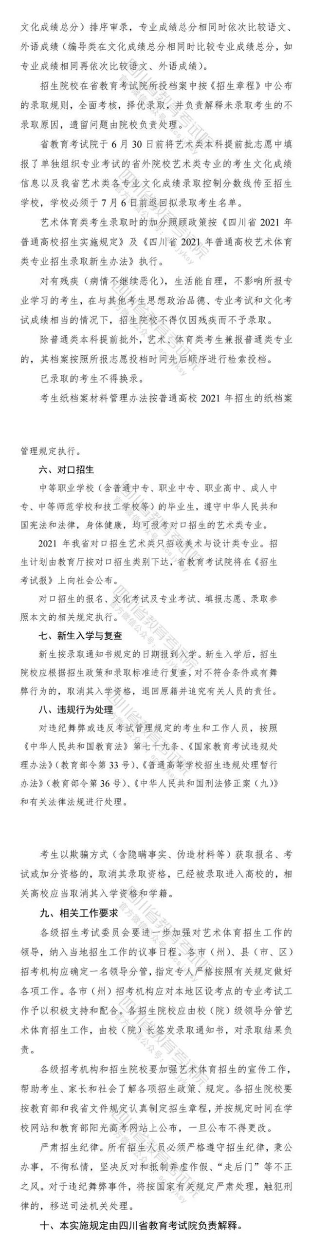 2021年四川普通高等学校艺术体育类专业招生工作实施规定出炉!