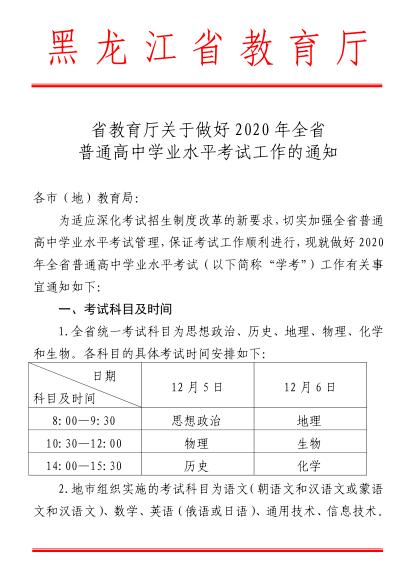 黑龙江关于做好2020年全省普通高中学业水平考试工作的通知1