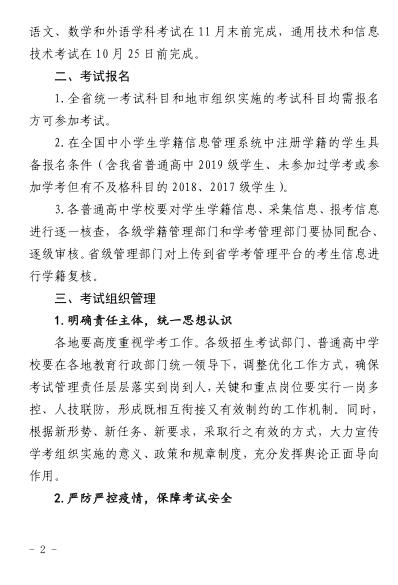 黑龙江关于做好2020年全省普通高中学业水平考试工作的通知2