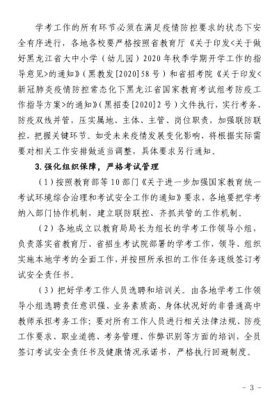 黑龙江关于做好2020年全省普通高中学业水平考试工作的通知3
