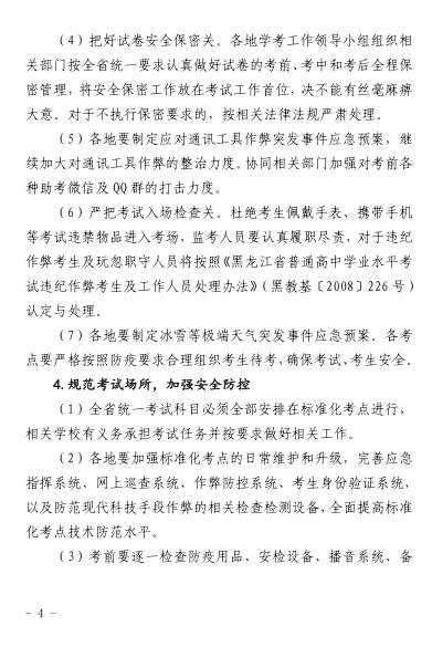 黑龙江关于做好2020年全省普通高中学业水平考试工作的通知4