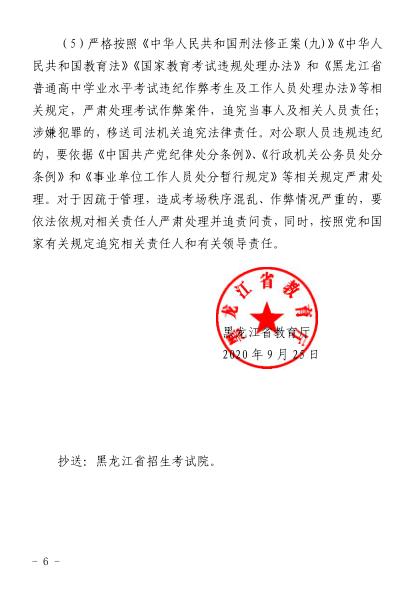 黑龙江关于做好2020年全省普通高中学业水平考试工作的通知6