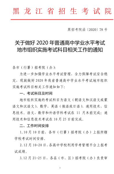 黑龙江关于做好2020年普通高中学业水平考试地市组织实施考试科目相关工作的通知1