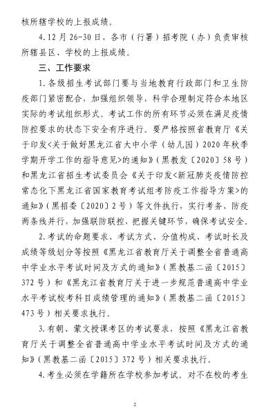 黑龙江关于做好2020年普通高中学业水平考试地市组织实施考试科目相关工作的通知2