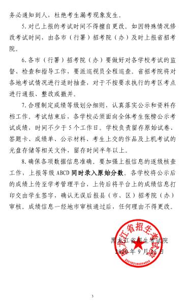 黑龙江关于做好2020年普通高中学业水平考试地市组织实施考试科目相关工作的通知3