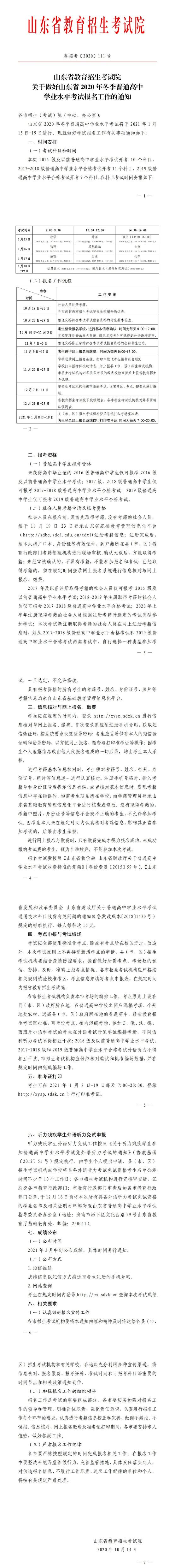 """山东省2020冬季""""学考""""即将开始报名!2021年1月15日开考"""