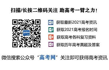 2021年安徽省高考综合改革力争落地落实
