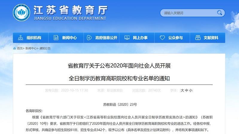 江苏省81所高职院校面向社会人员开展全日制教育招生