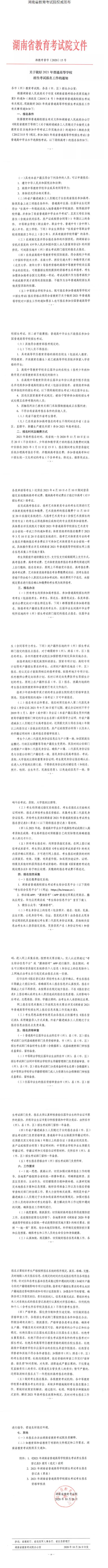 湖南省关于做好2021年普通高等学校招生考试报名工作的通知