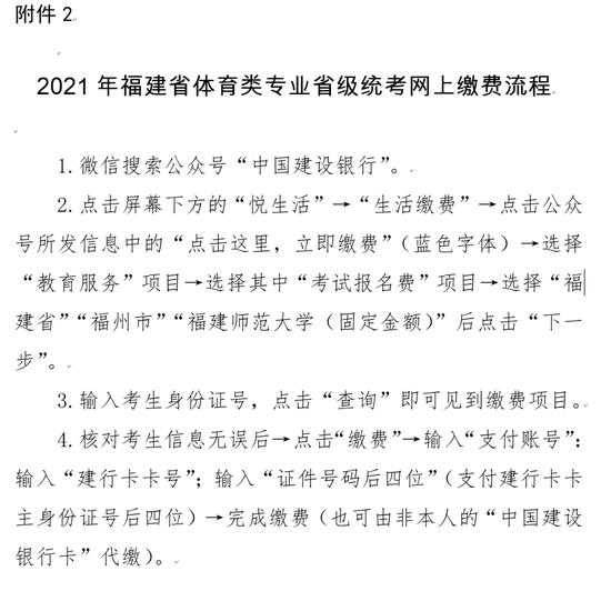 福建省2021年体育类专业省级统考网上缴费流程
