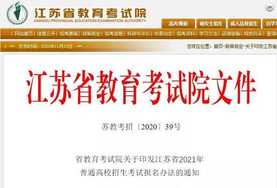 江苏2021高考11月11日开始报名