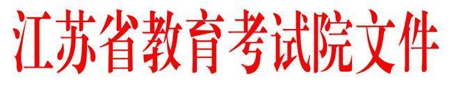 江苏省关于调整普通高校招生广播电视编导专业省统考有关事项的通知