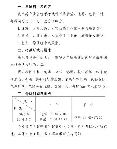 2021年河南省普通高校招生美术类专业省统考考试说明1