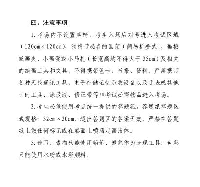 2021年河南省普通高校招生美术类专业省统考考试说明2