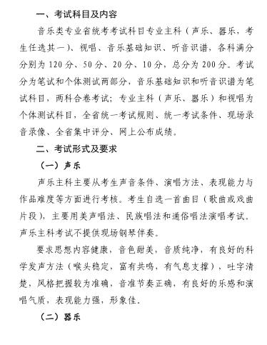 2021年河南省普通高校招生音乐类专业省统考考试说明