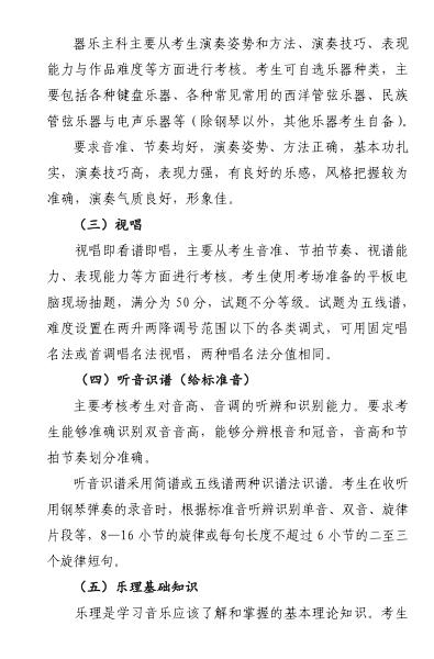2021年河南省普通高校招生音乐类专业省统考考试说明2