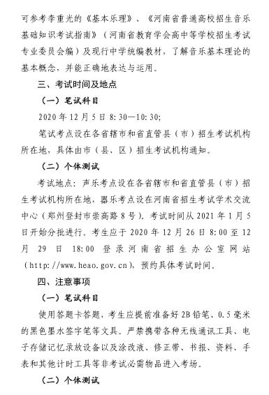 2021年河南省普通高校招生音乐类专业省统考考试说明3