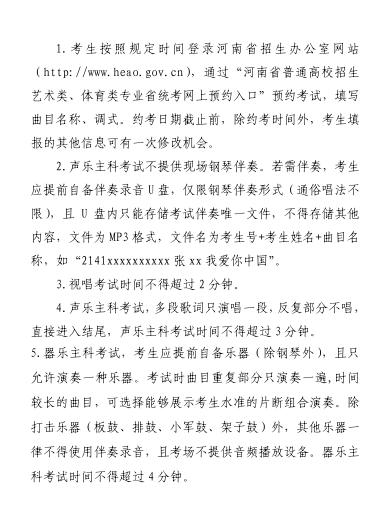 2021年河南省普通高校招生音乐类专业省统考考试说明4