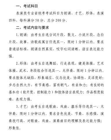 2021年河南省普通高校招生表演类专业省统考考试说明1