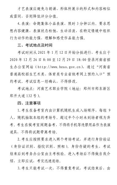 2021年河南省普通高校招生表演类专业省统考考试说明2
