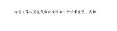 2021年河南省普通高校招生表演类专业省统考考试说明3