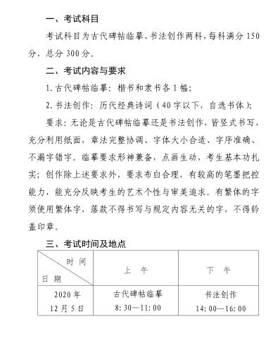 2021年河南省普通高校招生书法类专业省统考考试说明1