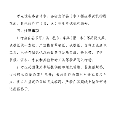 2021年河南省普通高校招生书法类专业省统考考试说明2