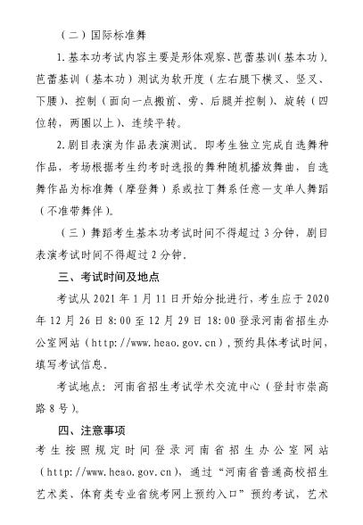 2021年河南省普通高校招生舞蹈类专业省统考考试说明2