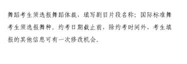 2021年河南省普通高校招生舞蹈类专业省统考考试说明3