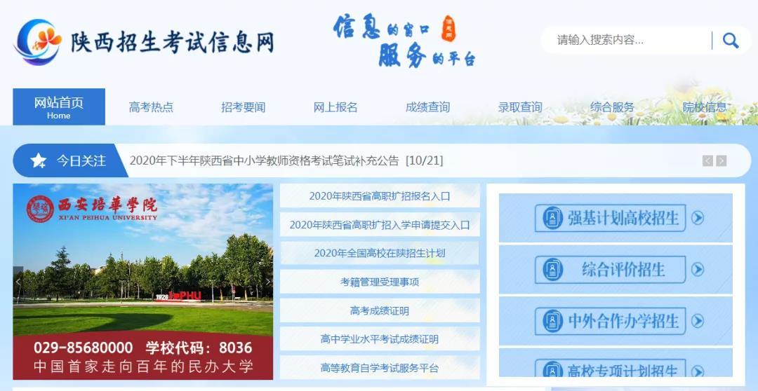 2021年陕西高考报名时间及要求