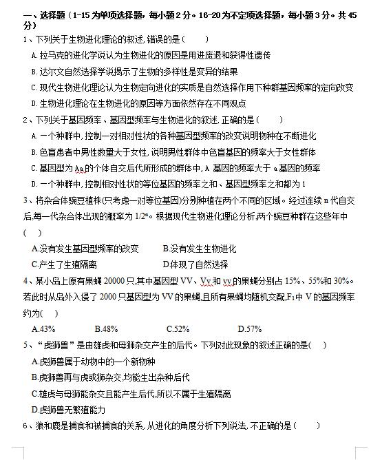 2021届湖北松滋市言程中学高二体育期中考试app(下载版)
