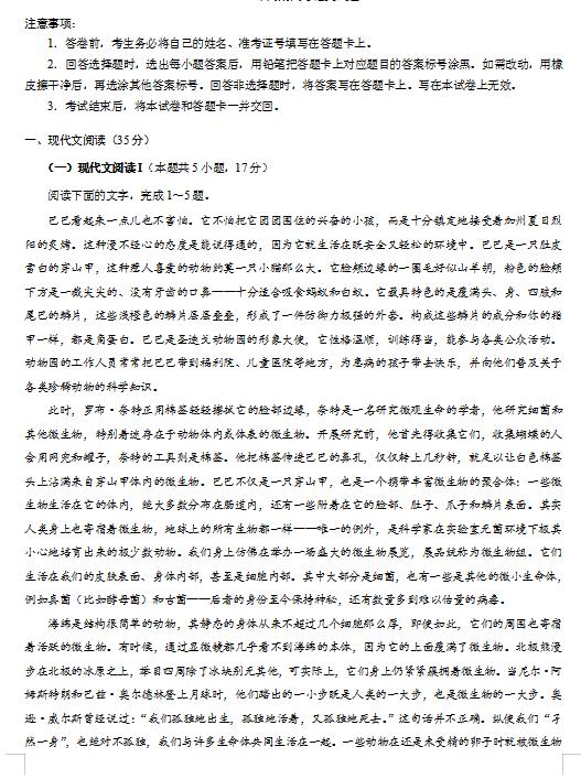 2020年海南高考语文试题(图片版)1