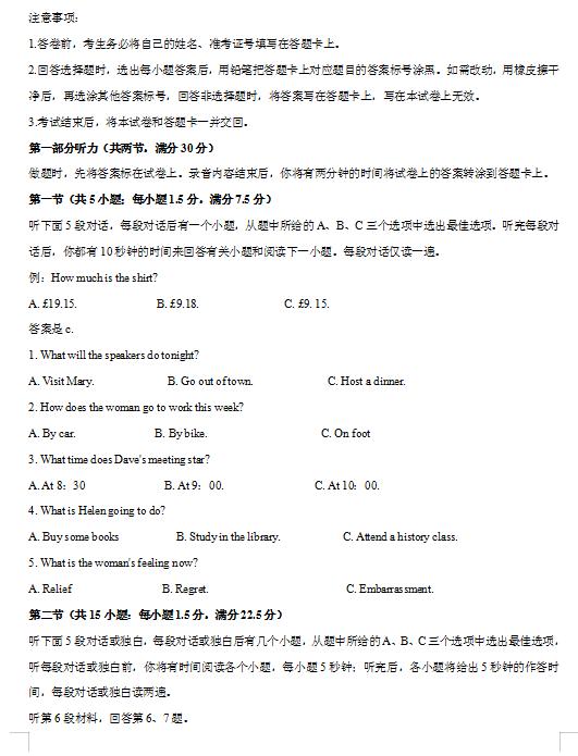 2020年海南高考英语试题(word版)