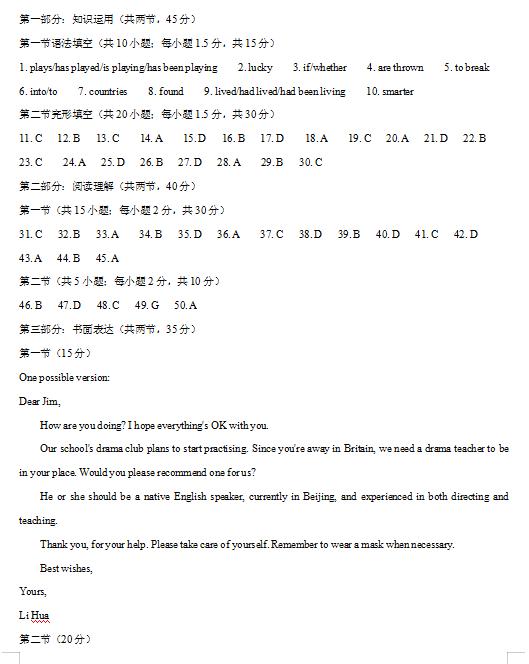 2020年北京高考英�Z��}答案(�D片版)1