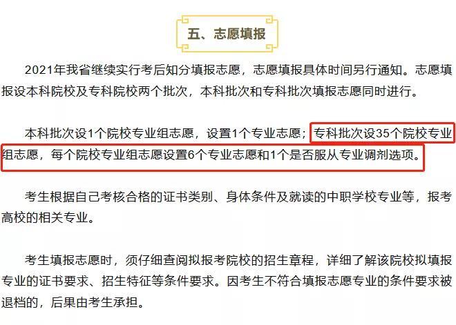 广东省春季高考录取时间确定,最多可报210个专业?