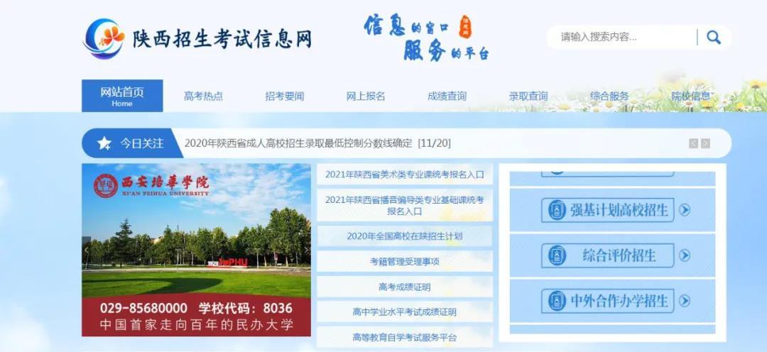 陕西省2020年普通高中学业水平考试成绩已发布