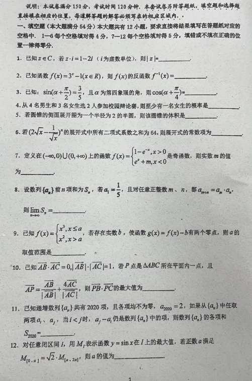 2021�蒙虾J衅胀�^高三��W11月模�M考��}(�D片版)1