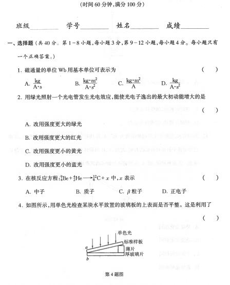 2021届上海市高三物理上学期等级考模拟试题一(图片版)1