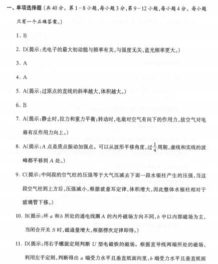 2021�蒙虾J懈呷�物理上�W期等�考模�M��}一答案(下�d版)