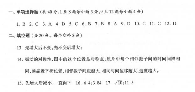 2021届上海市高三物理上学期等级考模拟试题二答案(图片版)1
